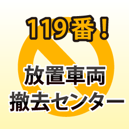 愛知 名古屋の放置車両119番 放置車両撤去センター